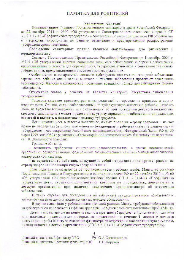 http://lubna48.ucoz.ru/123/pamjatka0003.jpg
