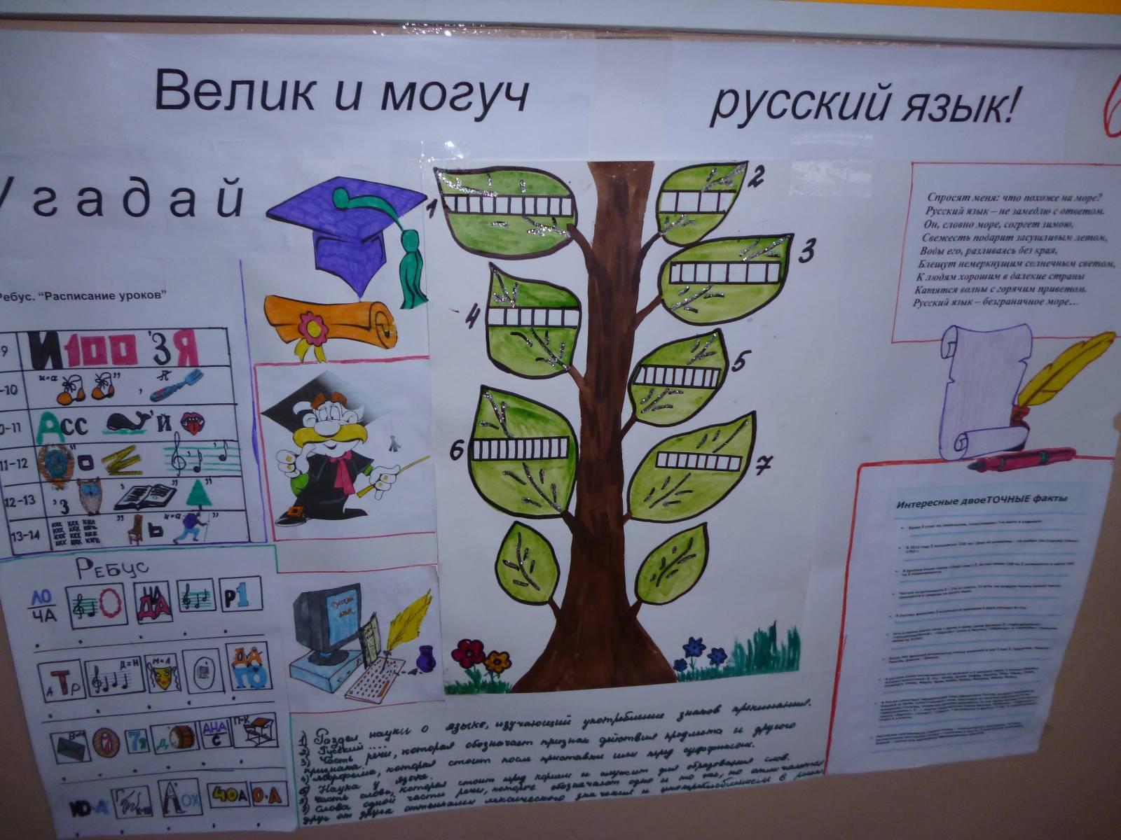 Плакат по русскому языку своими руками 166
